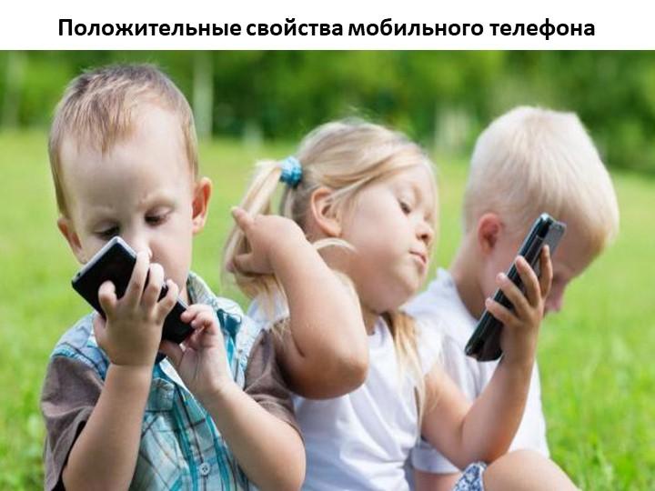 Положительные свойства мобильного телефона