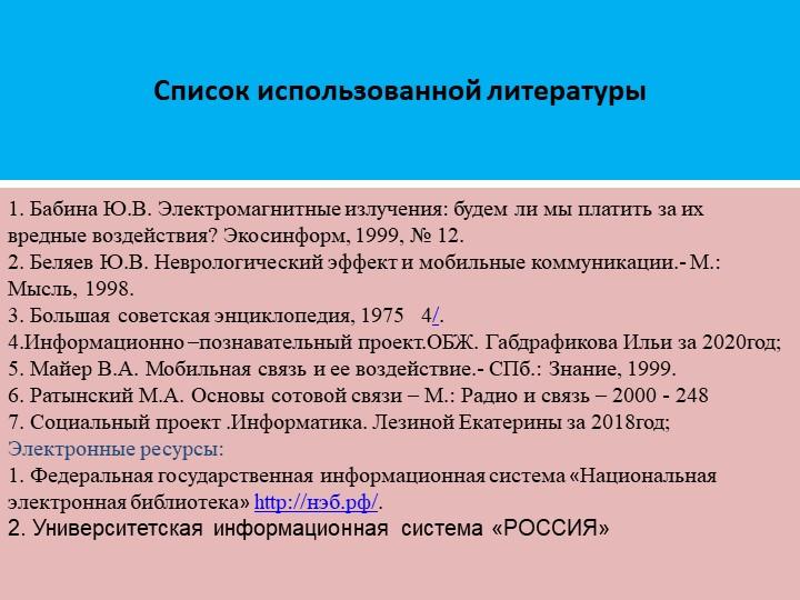 Список использованной литературы1. Бабина Ю.В. Электромагнитные излучения: б...