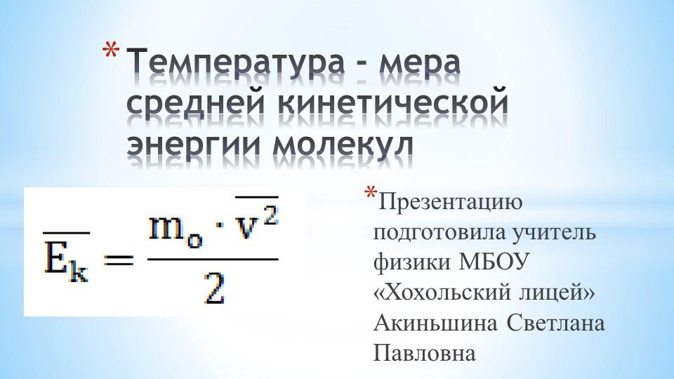 Температура - мера средней кинетической энергии молекулПрезентацию подготовил...