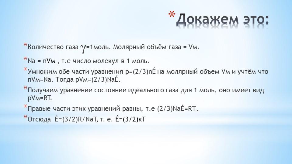 Докажем это:Количество газа ᵧ=1моль. Молярный объём газа = Vм. Nа = nVм , т....