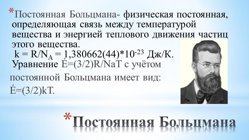 Постоянная БольцманаПостоянная Больцмана- физическая постоянная, определяющая...