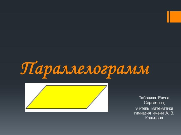 ПараллелограммТаболина Елена Сергеевна, учитель математики гимназия имени А...