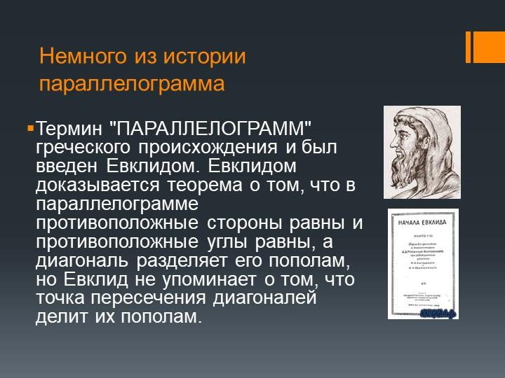 "Немного из истории  параллелограммаТермин ""ПАРАЛЛЕЛОГРАММ"" греческого происхо..."