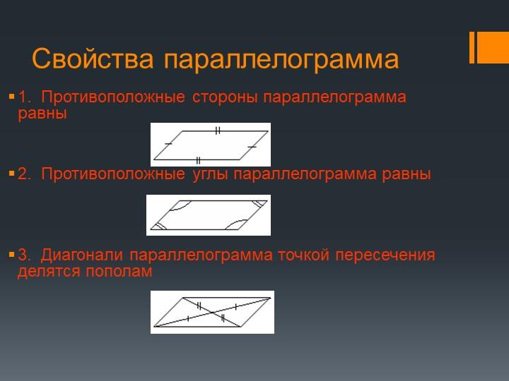 Свойства параллелограмма1.  Противоположные стороны параллелограмма равны...