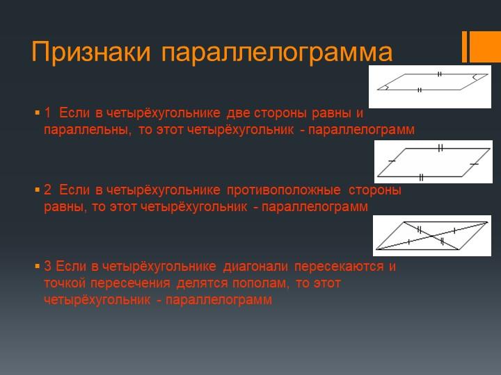 Признаки параллелограмма1  Если в четырёхугольнике две стороны равны и паралл...