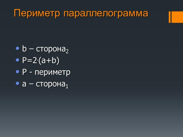 Периметр параллелограмма b – сторона2P=2.(a+b)P - периметрa – сторона1
