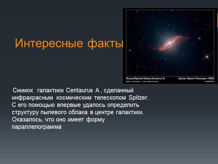 Интересные факты    Снимок  галактики Centaurus A , сделанный инфракрасным ко...