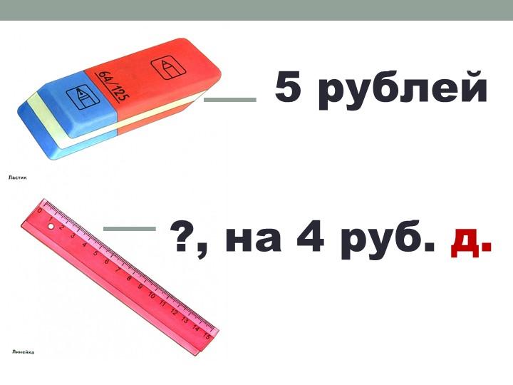 5 рублей?, на 4 руб. д.