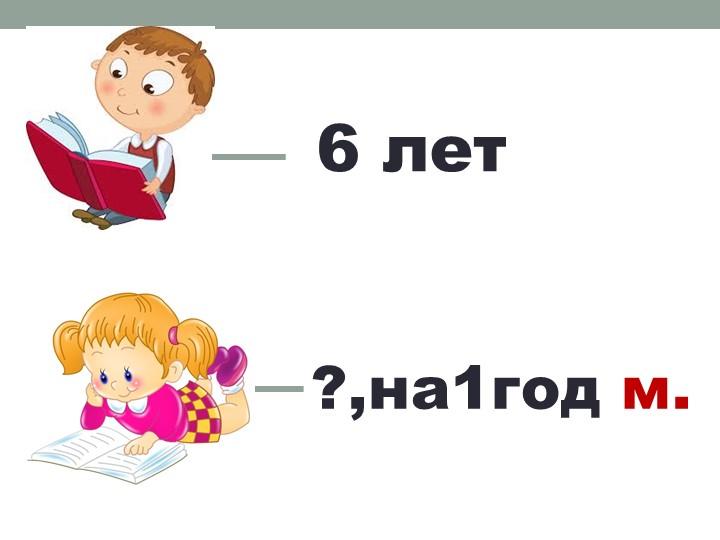 6 лет?,на1год м.