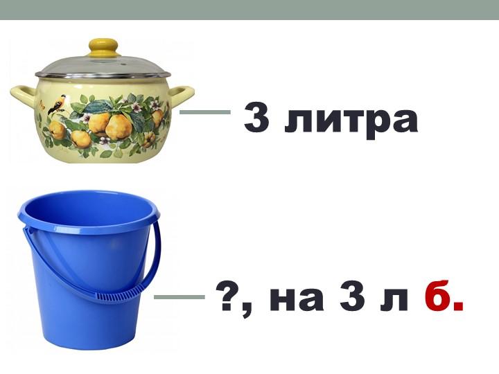 3 литра ?, на 3 л б.