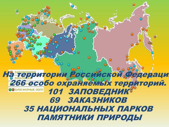 На территории Российской Федерации 266 особо охраняемых территорий.101  ЗА...