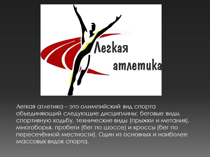 Легкая атлетика – это олимпийский вид спорта объединяющий следующие дисциплин...
