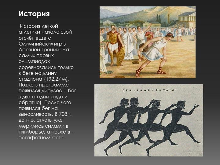 История История легкой атлетики начала свой отсчёт еще с Олимпийских игр в...