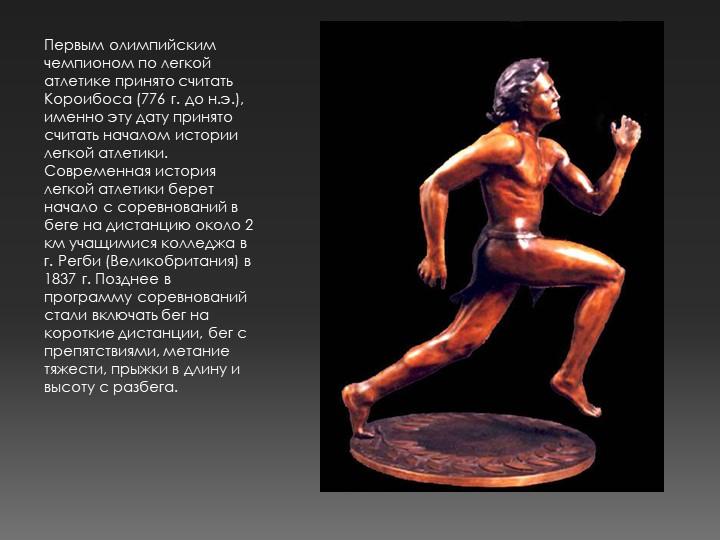Первым олимпийским чемпионом по легкой атлетике принято считать Короибоса (77...