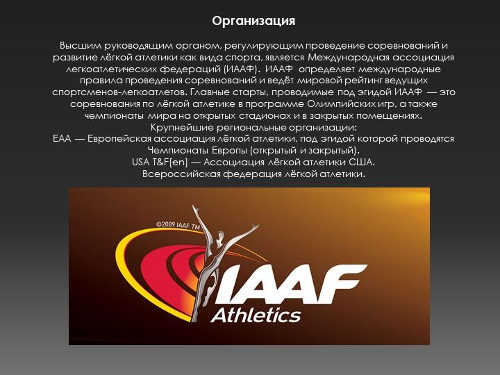 Организация Высшим руководящим органом, регулирующим проведение соревновани...