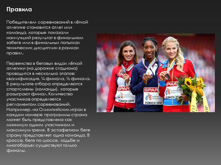 Правила Победителем соревнований в лёгкой атлетике становится атлет или ком...