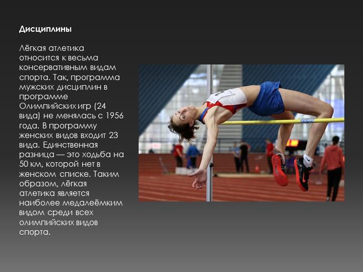 Дисциплины Лёгкая атлетика относится к весьма консервативным видам спорта....