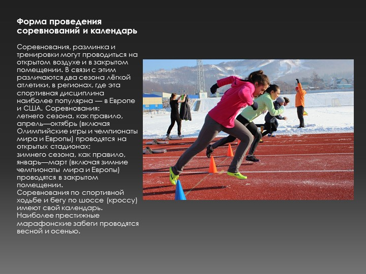 Форма проведения соревнований и календарь Соревнования, разминка и трениров...