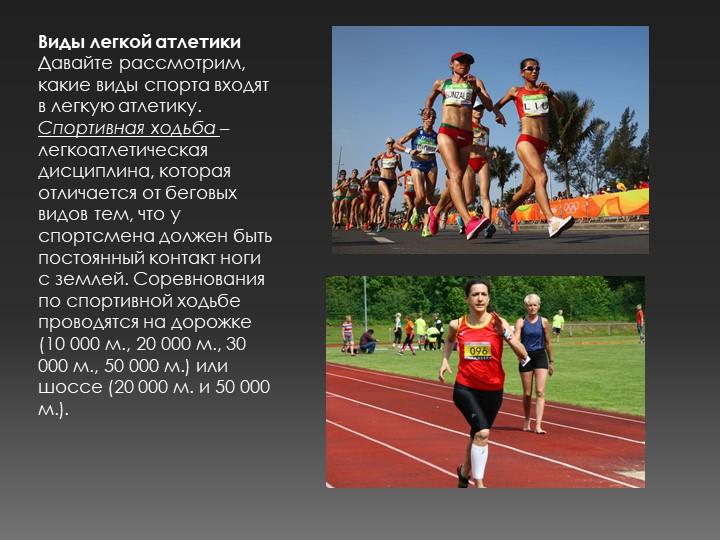 Виды легкой атлетики Давайте рассмотрим, какие виды спорта входят в легкую ат...