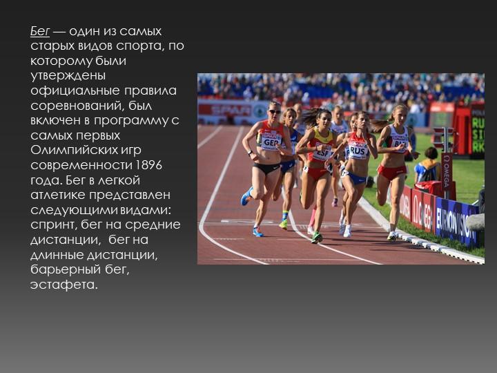 Бег — один из самых старых видов спорта, по которому были утверждены официаль...