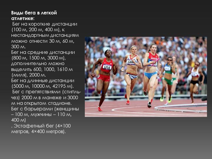 Виды бега в легкой атлетике: Бег на короткие дистанции (100 м, 200 м, 400 м)...