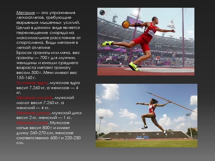 Метания — это упражнения легкоатлетов, требующие «взрывных» мышечных усилий....