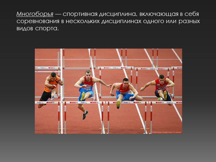 Многоборья — спортивная дисциплина, включающая в себя соревнования в нескольк...