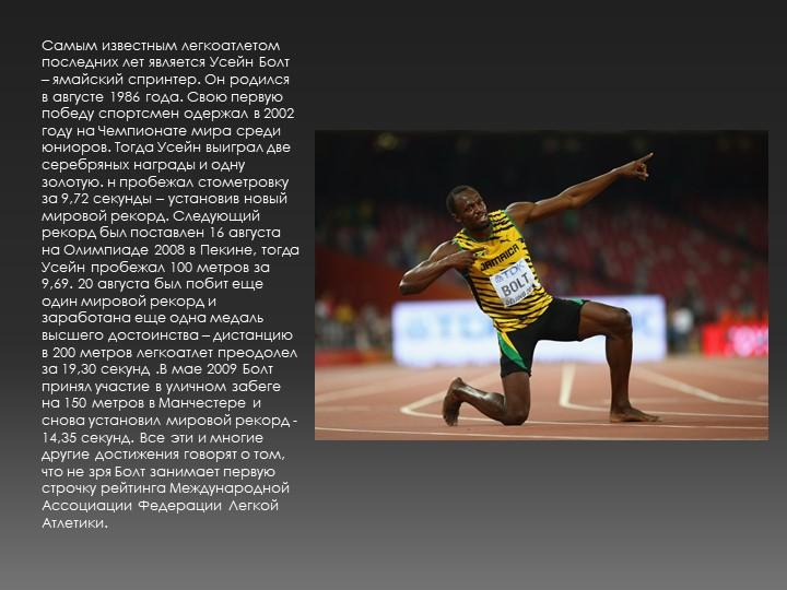 Самым известным легкоатлетом последних лет является Усейн Болт – ямайский спр...