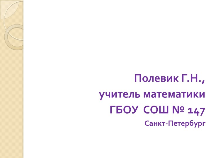 Полевик Г.Н., учитель математики ГБОУ  СОШ № 147Санкт-Петербург