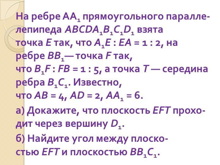 На ребре AA1прямоугольного параллелепипедаABCDA1B1C1D1взята точк...