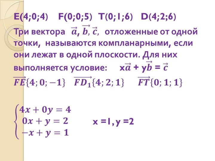 E(4;0;4)     F(0;0;5)   T(0;1;6)    D(4;2;6)Три вектора    𝒂 ,  𝒃,   𝒄 ,  от...