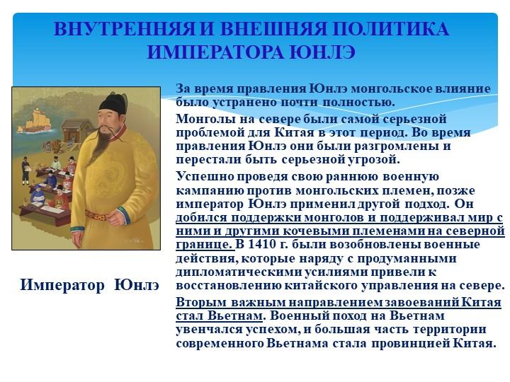 За время правления Юнлэ монгольское влияние было устранено почти полностью.М...