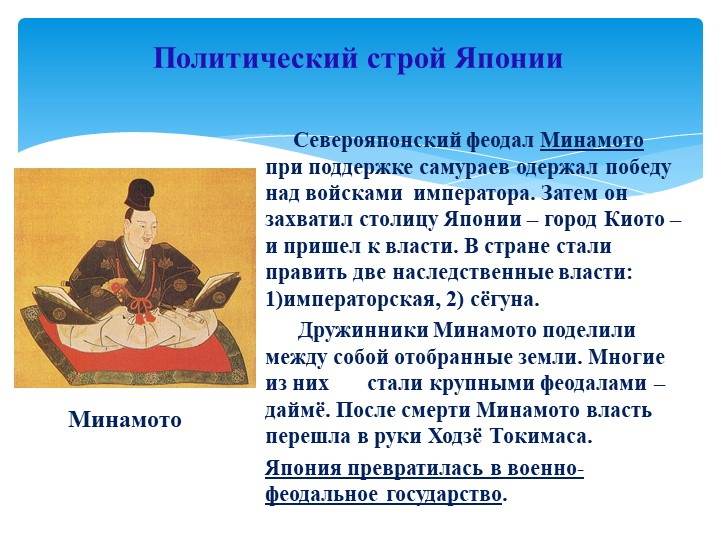 Северояпонский феодал Минамото при поддержке самураев одержал победу над...
