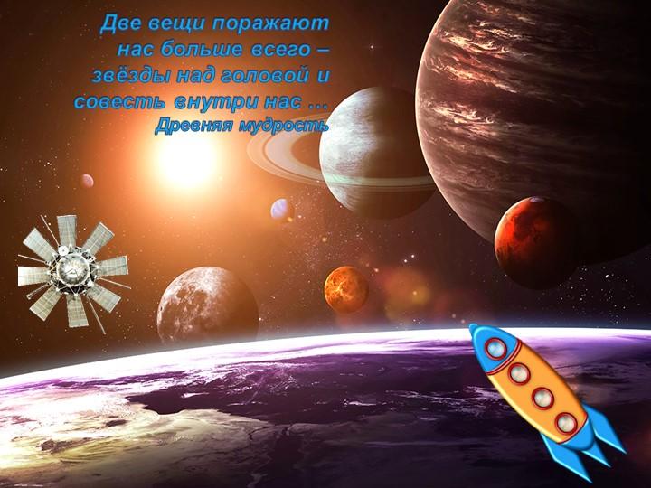 Две вещи поражают нас больше всего – звёзды над головой и совесть внутри нас...