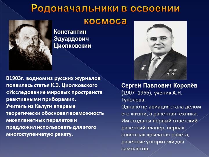 В1903г. водном из русских журналов появилась статья К.Э. Циолковского «Исслед...
