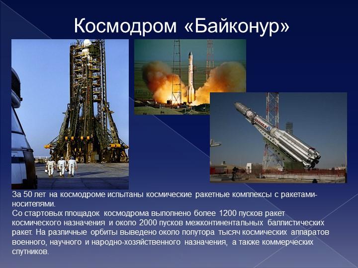 Космодром «Байконур»За 50 лет на космодроме испытаны космические ракетные ком...