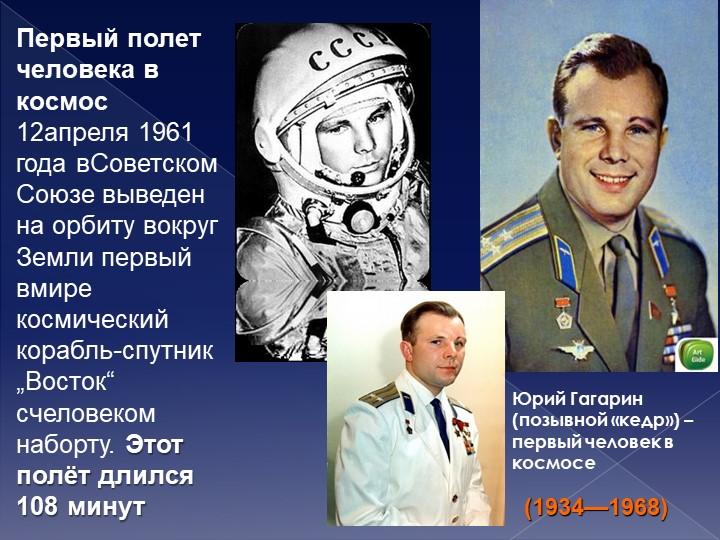Первый полет человека в космос12апреля 1961 года вСоветском Союзе выведен на...