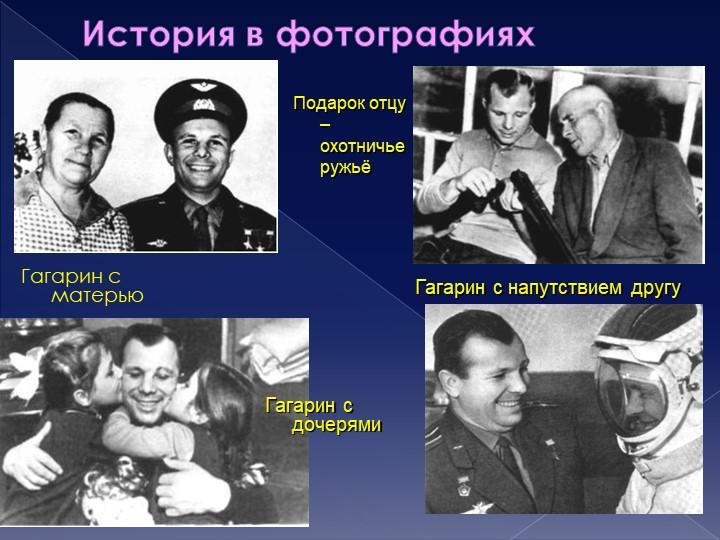 История в фотографияхГагарин с матерьюПодарок отцу – охотничье ружьёГагарин с...