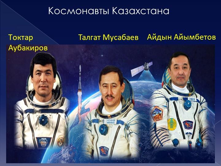 Космонавты КазахстанаТалгат МусабаевТоктар АубакировАйдын Айымбетов