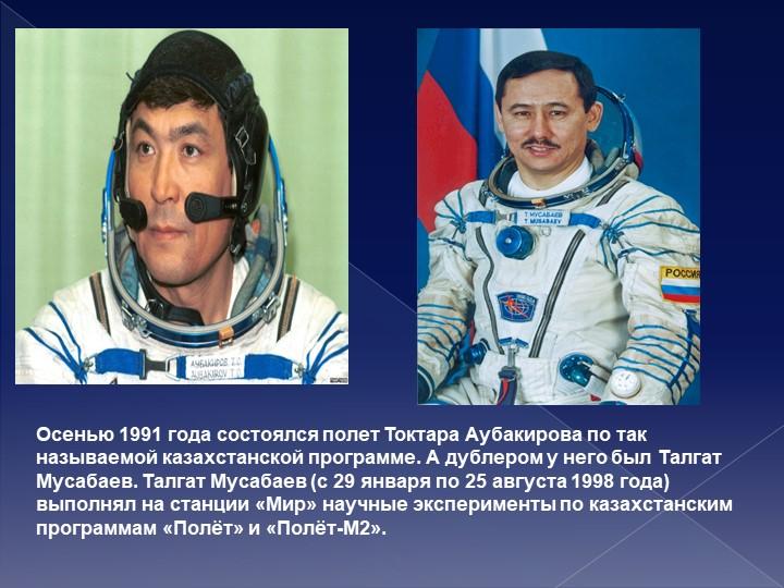 Осенью 1991 года состоялся полет Токтара Аубакирова по так называемой казахст...