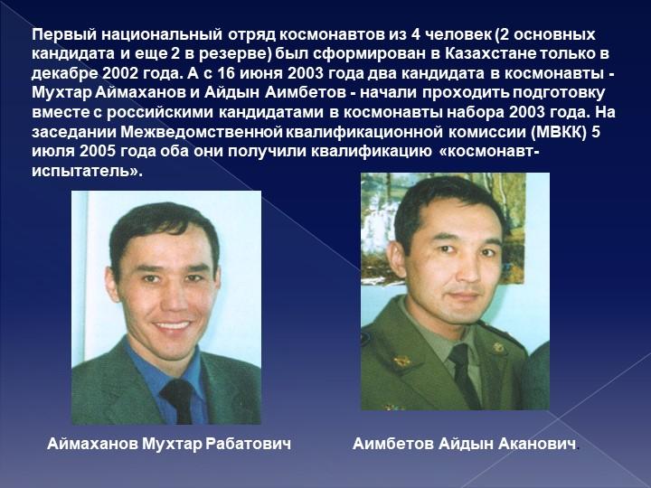Аймаханов Мухтар РабатовичАимбетов Айдын Аканович.Первый национальный отряд к...
