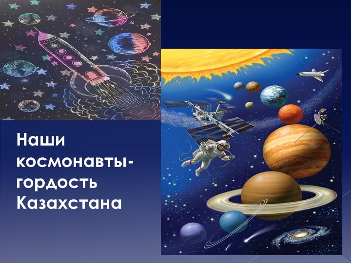 Наши космонавты-гордость Казахстана