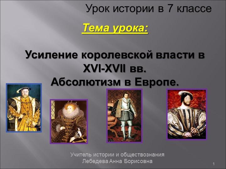 Тема урока:Усиление королевской власти в XVI-XVII вв. Абсолютизм в Европ...