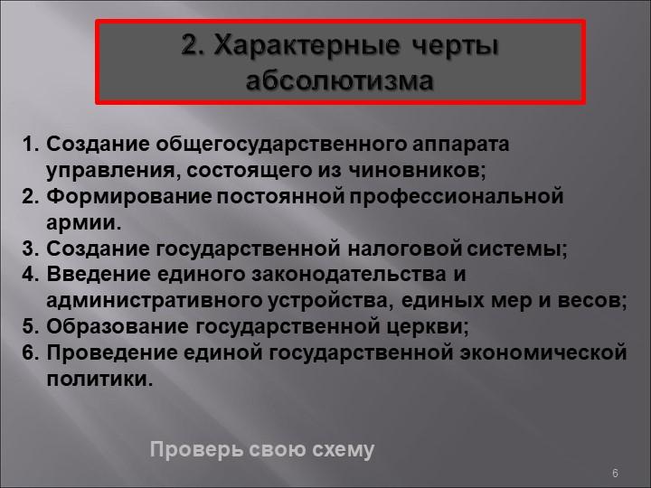 2. Характерные черты абсолютизмаСоздание общегосударственного аппарата управл...