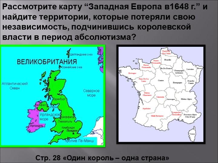 """Стр. 28 «Один король – одна страна»Рассмотрите карту """"Западная Европа в1648 г..."""