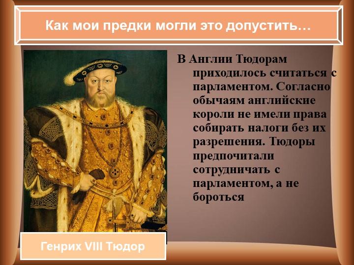 В Англии Тюдорам приходилось считаться с парламентом. Согласно обычаям англий...