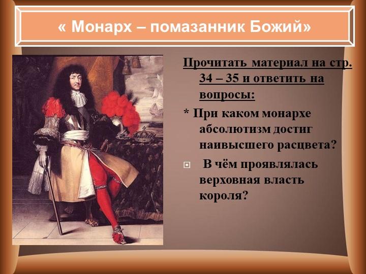 « Монарх – помазанник Божий»Прочитать материал на стр. 34 – 35 и ответить на...