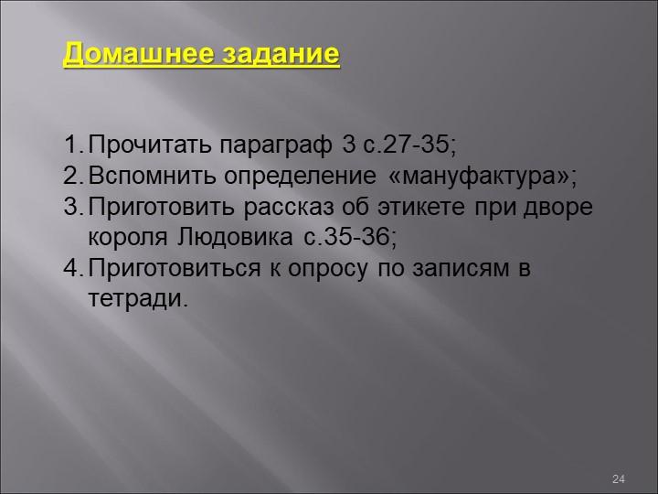 Домашнее заданиеПрочитать параграф 3 с.27-35;Вспомнить определение «ману...