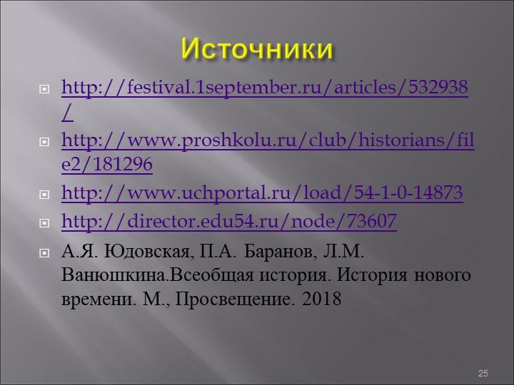 Источники http://festival.1september.ru/articles/532938/http://www.proshkolu...