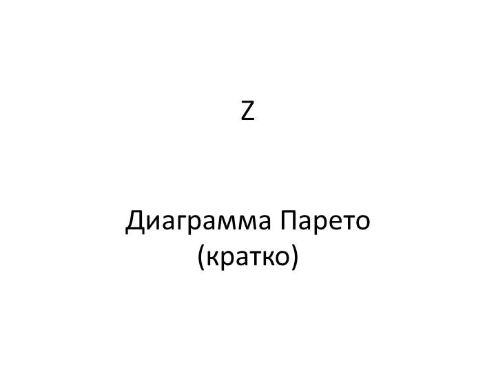 Z Диаграмма Парето (кратко)